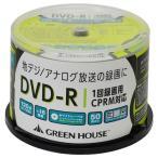 グリーンハウス DVD-R CPRM 録画用 1-16倍速 50枚スピンドル