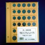 テージー スペア台紙 平成 普通コイン用  B5・S型・2穴 平成21年?25年 用
