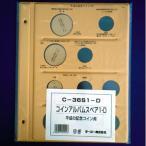 テージー スペア台紙 平成記念コイン用 D B5・S型・2穴 国際通貨基金記念コイン まで