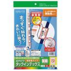 コクヨ カラーレーザー&インクジェット用はかどりタックインデックス(強粘着) (赤)