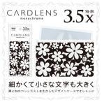 共栄プラスチック カードレンズ モノクローム 03