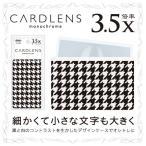 共栄プラスチック カードレンズ モノクローム 06