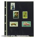 テージー スペアーポケット 黒台紙 1列4段ポケット 台紙10枚 B5・S型・4穴 切手大型単片サイズ