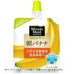 代引不可 コカ・コーラ ミニッツメイド 朝バナナ パウチ 180g