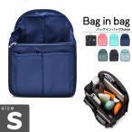 バッグインバッグ Sサイズ リュック リュックインバッグ タテ型  軽量 レディース メンズ インナーバッグ 軽量 小さめ 便利グッズ  出張 【バッグインバッグ】