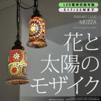 ショッピングペンダントライト ペンダントライト ガラス レトロ モザイク LED対応 オシャレ MUZZA