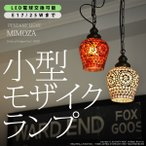ショッピングペンダント ペンダントライト ガラス モザイク LED対応 MIMOZA ICTP8170
