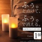 LEDキャンドルライト Cuore(クオーレ)