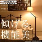 スタンドライト フロアライト Morcles LT-1431 北欧 照明 おしゃれ 間接照明 リビング 寝室