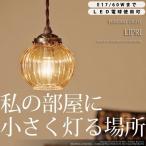 ショッピングライト ペンダントライト ガラス アンティーク ダイニング LIPRI (LT-9551)