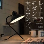 デスクライト 北欧 モダン 照明 おしゃれ Arles(アルル)LT3686