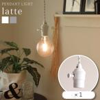 ペンダントライト PSB449 latte 照明 北欧 おしゃれ アンティーク ダイニング カウンター ソケット