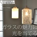ペンダントライト Pillar PSB453 おしゃれ 北欧 ガラス アンティーク ダイニング キッチン カウンター