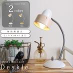 デスクライト デスクランプ 北欧 おしゃれ 調光 DESKLE YTL-300