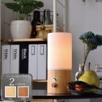テーブルライト YTL-307 調光 北欧 間接照明 ベッド 寝室 授乳 調光 ナチュラル