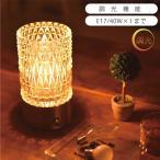 テーブルライト YTL-520 照明 おしゃれ ガラス アンティーク 寝室 リビング ダイニング