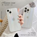 iPhone12 ケース iPhone SE ケース iPhone13 ケース iPhone12Pro mini XR XS 12ProMax 7 8 ケース おしゃれ クリア 透明 韓国 9H 背面ガラス オーロラ 透明 薄い