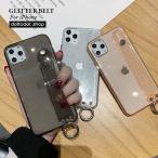 iPhone SE2 ケース iPhone11 ケース SE 8 iPhone XS Max Plus iPhone11Pro ケース おしゃれ クリア  キラキラ ラメ ベルト リング かわいい ファッション