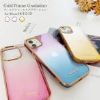 iPhone13 ケース iPhone13 Pro ケース iPhone12 ケース mini 11 XS XR ケース 韓国 レインボー おしゃれ かわいい グラデーション クリア 薄い カメラ保護 透明