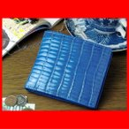 二つ折り財布 クロコダイル 青