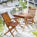 ガーデンテーブルセット おしゃれ テーブルセット 北欧 ガーデンセット ベランダ 木製 折りたたみ 肘掛け ガーデン テーブル チェア チェアー 3点 チーク テラス