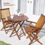 ガーデンテーブルセット おしゃれ テーブルセット 北欧 テラス ベランダ 木製 折りたたみ 肘掛け ガーデン テーブル チェア チェアー セット 3点 チーク材