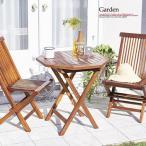 ガーデンテーブルセット おしゃれ テーブルセット 北欧 テラス ベランダ 木製 折りたたみ ガーデン テーブル チェア チェアー セット 3点 チーク材