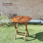 ガーデンテーブル おしゃれ 木製テーブル 北欧 木製 折り畳み 丸 チーク 天然木 ガーデン テーブル 折りたたみ 幅70cm コーヒーテーブル キャンプ アウトドア