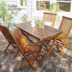 ガーデンテーブルセット おしゃれ テーブルセット 北欧 木製 ガーデンセット 折りたたみ 5点 4人用 ウッドデッキ チーク  幅120cm ベランダ ガーデンテーブル