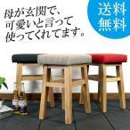 スツール 木製 椅子 ドレッサー チェア 北欧