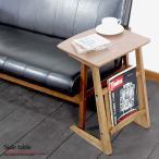 サイドテーブル アンティーク 木製 おしゃれ ソファテーブル コーヒーテーブル ウォールナット テーブル 寝室 コの字