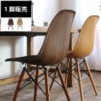 イームズ チェア チェアー ウォールナット 木製 イームズチェアー おしゃれ 北欧 椅子 アンティーク