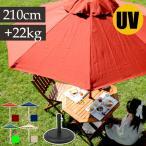 ガーデンパラソル おしゃれ パラソル ベースセット 木製 風に強い 屋外用 木製パラソル セット 日よけ 日除け 210cm テラス 庭 アウトドア