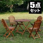 ガーデンテーブルセット おしゃれ ガーデンセット 北欧 折りたたみ 木製 ガーデンテーブル ガーデンチェア 屋外 4人掛け テラス