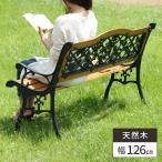 ベンチ おしゃれ ガーデンベンチ 木製 北欧 屋外 パークベンチ ガーデン ベンチシート ガーデンチェア 二人掛け 椅子