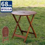 68幅 丸テーブル オイルステイン仕上げ アウトドア レジャー用 ガーデン家具 持ち運び アウトドア ガーデンテーブル 屋外用 10