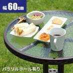 ガーデンテーブル おしゃれ テーブル アンティーク 丸型 ラタン調 アジアン ガラステーブル 幅60cm ガーデン 庭 丸テーブル テラス ベランダ