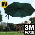 ハンギングパラソル おしゃれ ガーデンパラソル パラソル ガーデン アウトドア ハンギング 屋外用 大型 大きい 折りたたみ