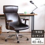 オフィスチェア デスクチェア パソコンチェア OAチェア ワークチェア 事務椅子 ロッキングチェア ソファ ソファー sofa チェア チェアー イス