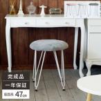 スツール おしゃれ 椅子 ドレッサーチェア 可愛い 丸椅子 白 丸 姫系 チェア ドレッサー用 円形 北欧 玄関 ピンク 丸いスツール かわいい グレー