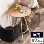 テーブル おしゃれ サイドテーブル 木製 北欧 半円形テーブル 半円 ダイニングテーブル カフェテーブル コンパクト 角丸 アイアン ナチュラル 一人暮らし