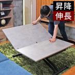 ローテーブル おしゃれ センターテーブル 北欧 伸長 テーブル リフトテーブル 伸縮  折りたたみ コンクリート ダイニングテーブル 昇降式テーブル 高さ調節