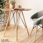 丸テーブル 75cm幅 リビングテーブル テーブル センターテーブル ハイテーブル コーヒーテーブル カフェテーブル リビングテーブル ダイニングテー