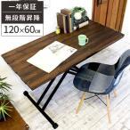 昇降式テーブル 昇降テーブル センターテーブル リフトテーブル リフティングテーブル ローテーブル ハイテーブル カフェテーブル マルチテーブル リビ