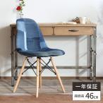 [3月6日入荷:予約販売]デニム ダイニングチェア オフィスチェア デスクチェア パソコンチェア PCチェア イームズ ワークチェア 事務椅子 ソファ ソファー
