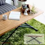 昇降テーブル 昇降式テーブ ル昇降 テーブル 木 センターテーブル 無垢 アンティーク ヴィンテージ 折りたたみ リフティングテーブル ローテーブル キャスター
