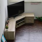 テレビ台 おしゃれ ローボード 木製 北欧 収納 ロータイプ テレビボード コーナー家具 ナチュラル 90cm幅 シンプル 32型 50インチ 一人暮らし 小さい 120cm幅