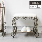 スツール おしゃれ 玄関スツール アンティーク 北欧 アイアン 長方形 白 ホワイト ドレッサー用 椅子 猫脚 姫系
