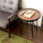 サイドテーブル おしゃれ ソファテーブル 木製 北欧 コーヒーテーブル 丸 テーブル カフェテーブル ミニテーブル ソファサイドテーブル スタイリッシュ
