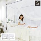 天蓋付きのベッド アイアンベッド お姫様ベッド スチール製寝具 シングル プリンセスベッド 天蓋 ベッド ホワイト ゴールド カーテ